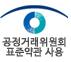 공정거래위원회 표준약관